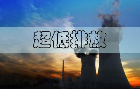 超低排放已从电力行业扩展到非电行业