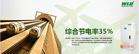 稳利达电梯节电器:绿色理念下的电梯节能专家