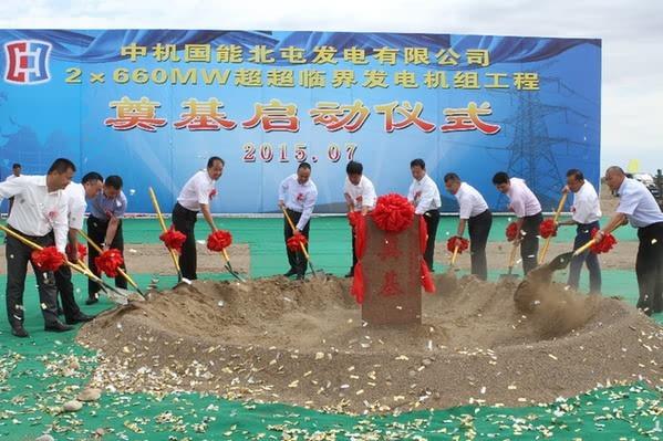 中机国能与北屯合建大型火力发电工程