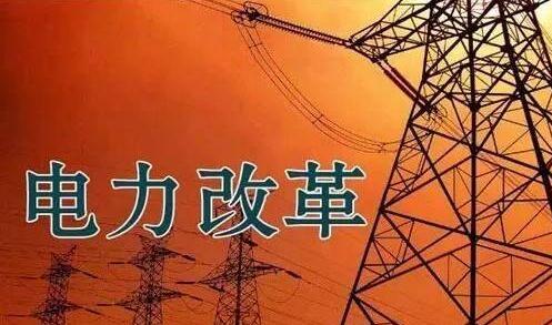 交易规模逐步加大 电力体制改革开启清洁低碳新篇章