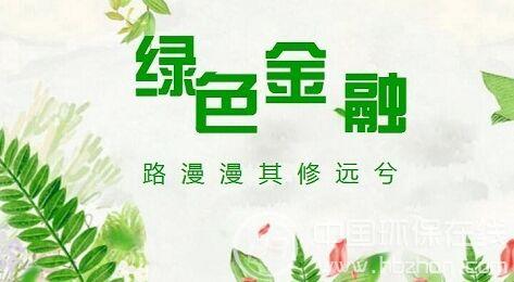 """中国将在5个省区启动""""绿色金融""""试点 每年需筹3万亿元"""