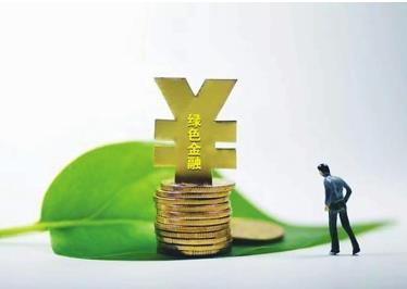 进一步强化绿色金融发展理念