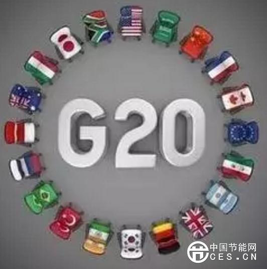2017德国G20将继续绿色金融议题