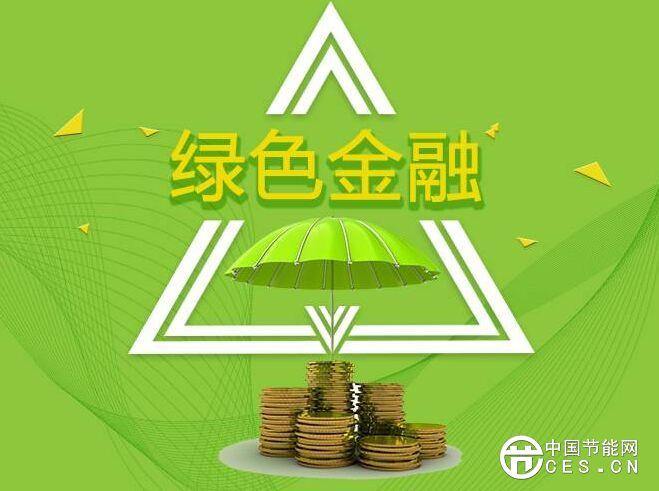 看世界各国如何发展绿色金融?