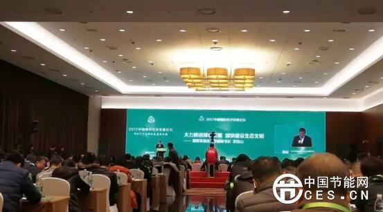 2017中国循环经济发展论坛在京召开