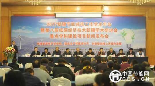 第八届低碳经济技术新疆学术研讨会召开