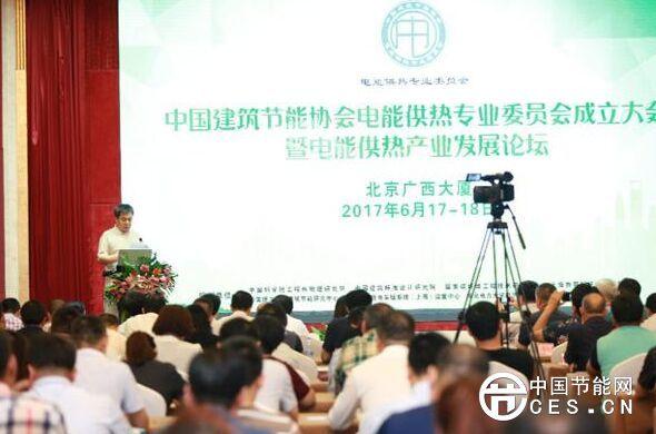 建筑节能协会电能供热专业委员会在京成立
