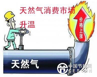 天然气供需两端注入新动力 消费市场持续升温