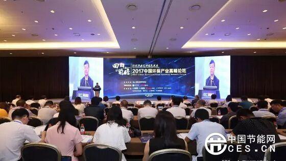 2017中国环保产业高峰论坛暨环境商会十周年主题晚会在京隆重开幕