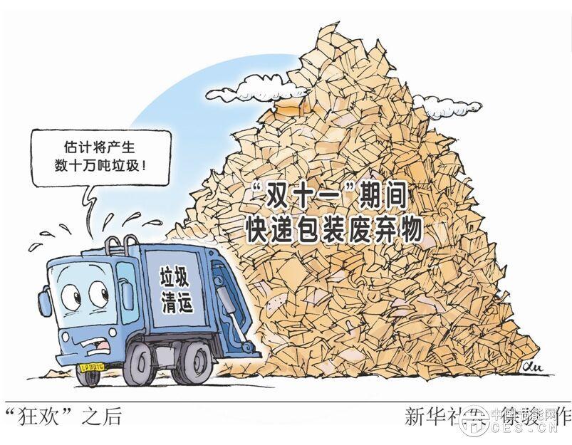 """""""双十一""""超15亿件包裹发送中 将产生数十万吨垃圾 敲响绿色警钟"""