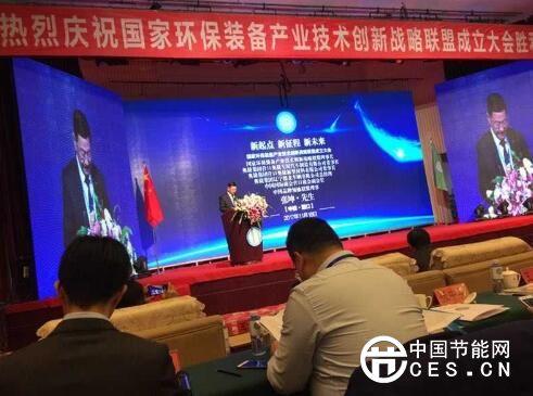 国家环保装备产业技术创新战略联盟正式成立