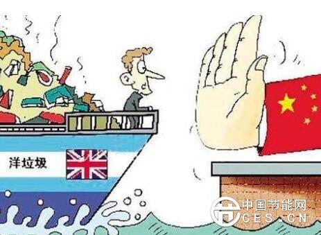 环保部:两项进口固废管理规定 禁止洋垃圾入境