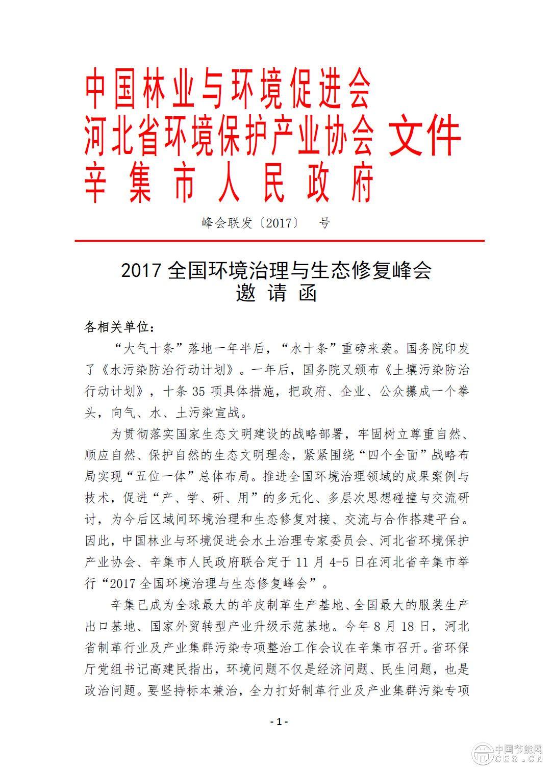 2017全国环境治理与生态修复峰会将在河北辛集召开