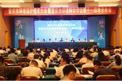 重庆市召开环境保护技术大会暨重庆市环境科学学会第十一届学术年会