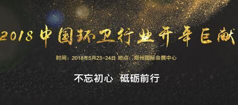 """第三届环境卫生设施设备与固体废弃物处理博览会""""将在郑州召开"""