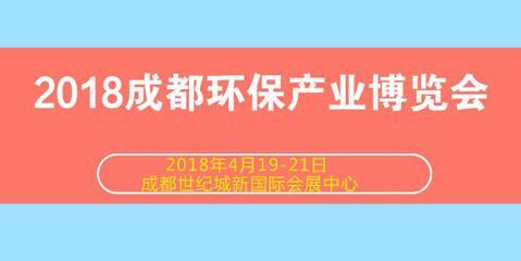 2018成都环保产业博览会4月启幕蓉城