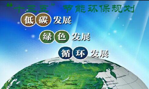 """""""十三五""""节能环保产业发展规划发布"""