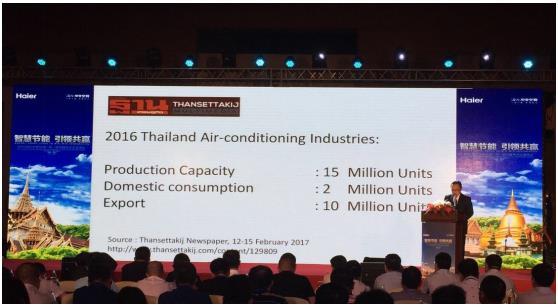 海尔中央空调节能生态让中国制造与泰国工业深度融合