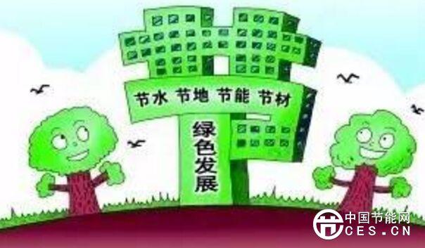 两部委:全面推进城乡建筑节能绿色发展