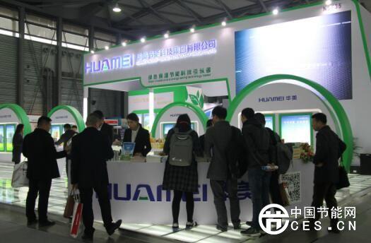 华美节能科技集团携保温黑科技亮相国际保温材料展