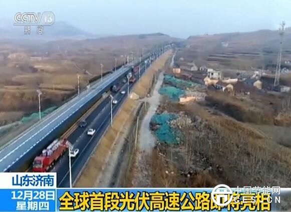 全球首段光伏高速公路山东济南亮相,路面可将太阳能转为电能