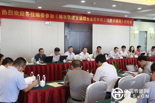 《城市轨道交通综合监控系统工程技术规范》讨论会