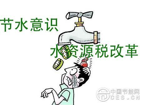 水资源税改革逼企业增强节水意识 因地制宜平稳铺开