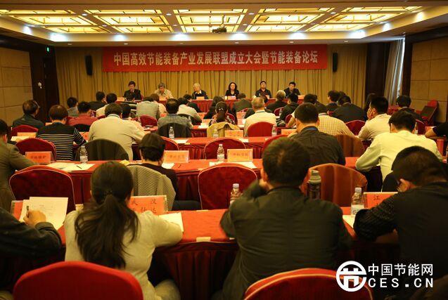 中国高效节能装备产业发展联盟在京成立