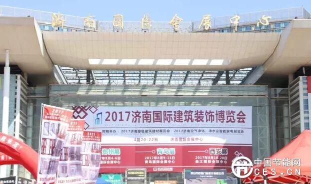 信泰节能参展第23届中国(济南)国际建筑装饰博览会