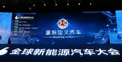 第六届全球新能源汽车大会盛大开幕