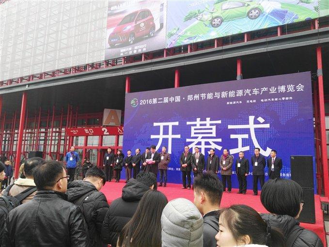 中国郑州节能与新能源汽车产业博览会开幕