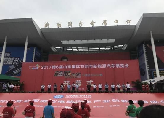第六届山东节能与新能源汽车展览会在济南举行