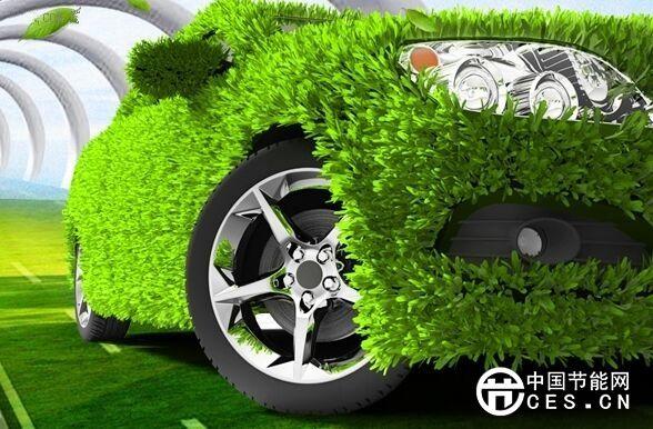 """""""十三五""""节能减排方案 将加快发展壮大新能源汽车等战略性新兴产业"""