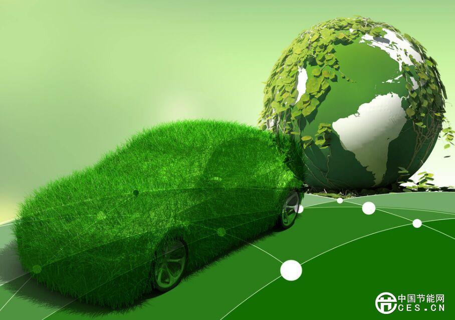政策要求加大汽车节能环保 促进车用能源多元化发展