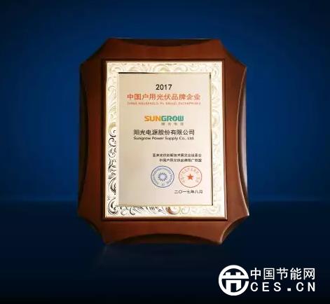 阳光家庭光伏荣获中国户用光伏品牌奖