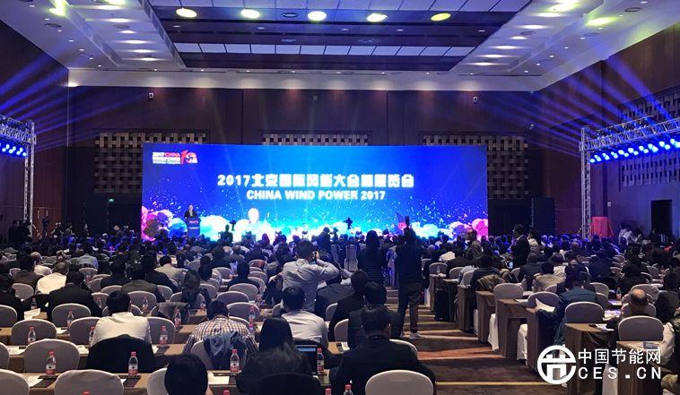 2017北京国际风能大会暨展览会盛大开幕
