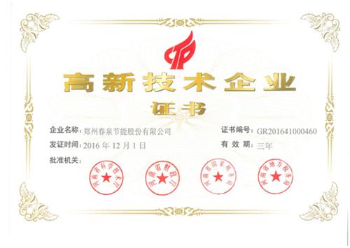 春泉节能再次通过高新技术企业认定