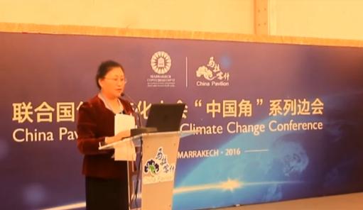 """马拉喀什气候变化大会""""中国角""""开馆"""