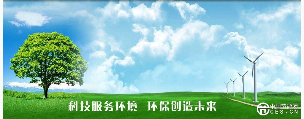 首届中国节能环保创新应用大赛在北京启动