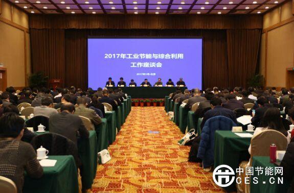 工业和信息化部组织召开全国工业节能与综合利用工作座谈会