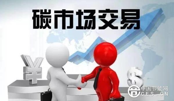 中国碳交易市场发展利与弊分析