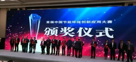 中国首届节能环保大赛落幕31个项目落户徐州