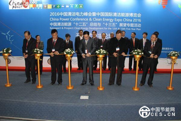 """中国清洁能源""""十二五""""总结与""""十三五""""展望专题活动"""