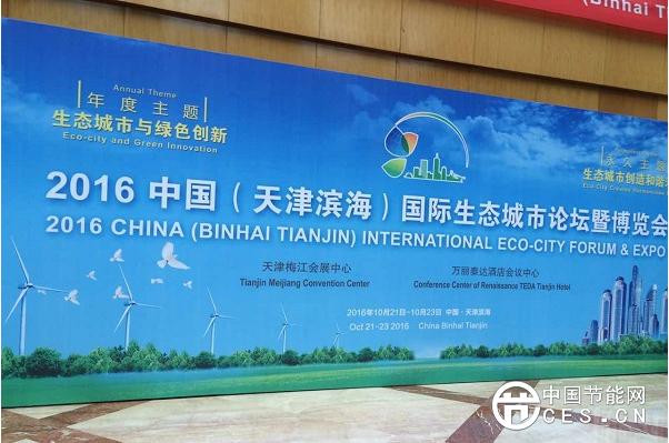"""2016生态城市博览会在天津举行 京津冀搭建""""环保圈""""共促生态发展"""