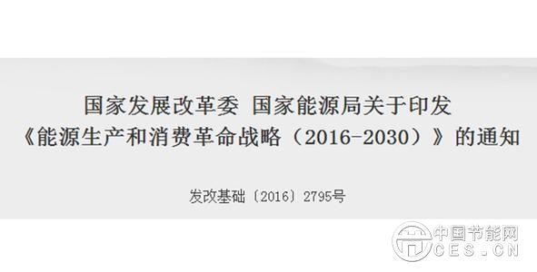 《能源生产和消费革命战略(2016-2030)》正式印发