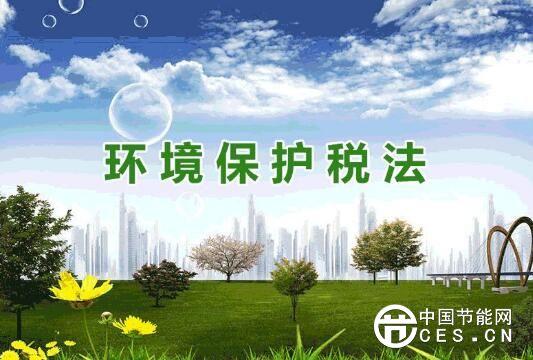 李克强签署国务院令 公布《中华人民共和国环境保护税法实施条例》