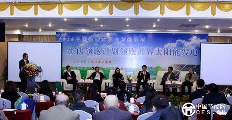王霁雪:多能互补是能源可持续发展大趋势