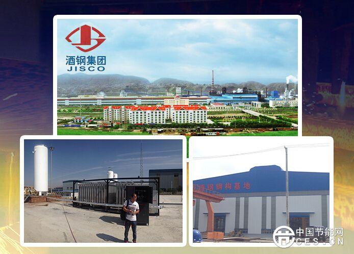 液化天然气切割气增效技术应用于酒钢钢构基地