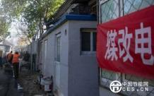 """北京""""煤改电""""政策对全球减排措施影响巨大"""