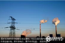 火电骗补普遍 两部委启动环保电价专项检查
